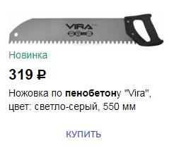 Купить ножовку по пенобетону газобетону