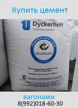 Купить цемент