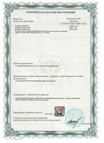 Сертификат санитарно эпидемиологическое заключение пудра алюминиевая пигментная ПАП-1 ПАП-2