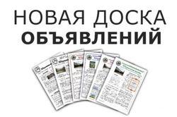 Доска объявлений о продаже газобетона, пенобетона, полистиролбетона
