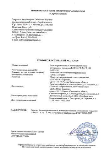Протокол испытаний газоблока Д300 ДСК ГРАС