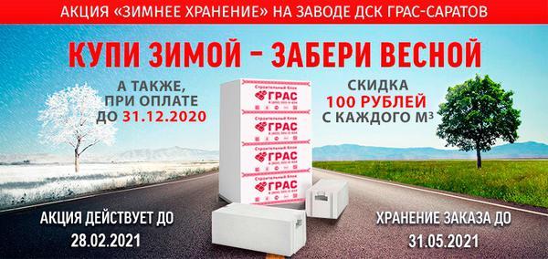 Акция от ДСК ГРАС-Саратов на газобетонные блоки
