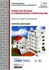Ячеистые бетоныв современном строительстве