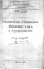 Производство и применение пенобетона