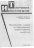 Производство изделий из обыкновенного (неавтоклавного) пенобетона