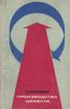 Скачать бесплатно книгу производство цемента колокольников