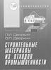Скачать бесплатно строительные материалы из отходов Дворкин